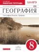 География России 8 кл. Рабочая тетрадь к учебнику Бариновой 8 кл